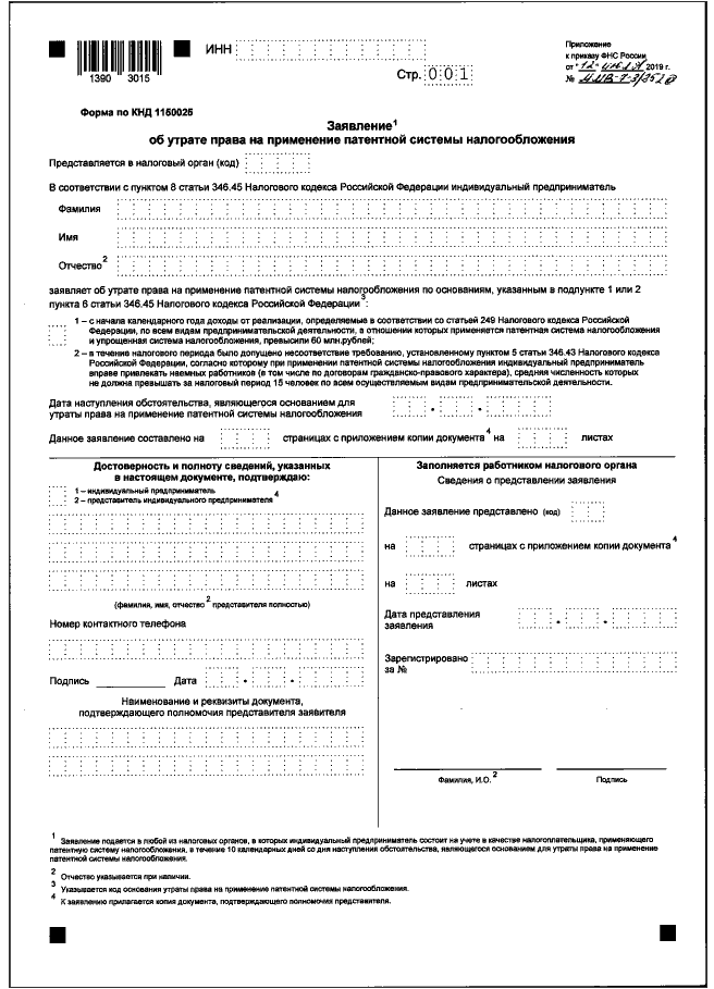 Первая страница новой формы заявления об утрате права применения ПСН