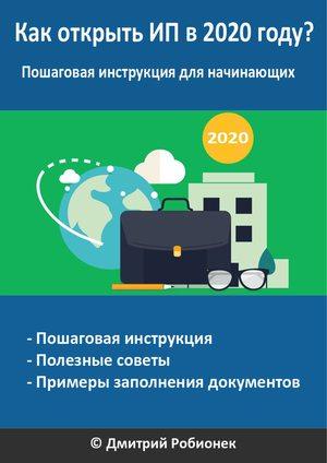 Книга по открытию ИП в 2020 году