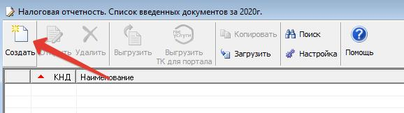 """Создаем шаблон декларации по УСН """"доходы"""""""