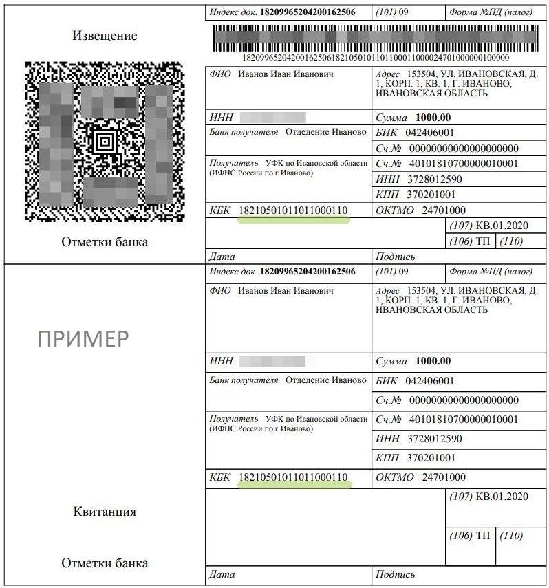 Пример квитанции на оплату налога по УСН 2020