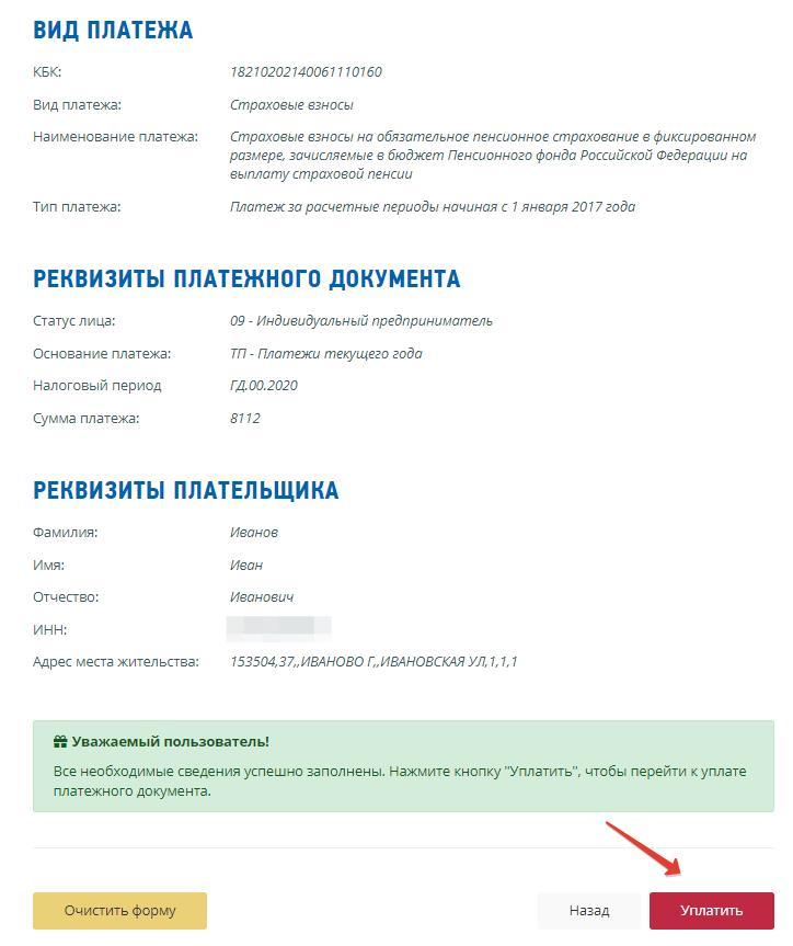 Проверяем реквизиты на уплату взносов ИП