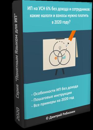 Отчет по фиксированным платежам за 2021