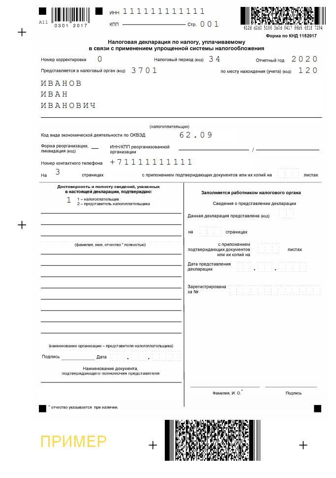 Пример оформленного листа №1 декларации по УСН