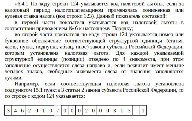 """Пример заполнения строки """"код льготы"""" в декларации по УСН"""