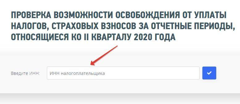Сервис для проверки возможности освобождения от налогов за 2 квартал 2020 года