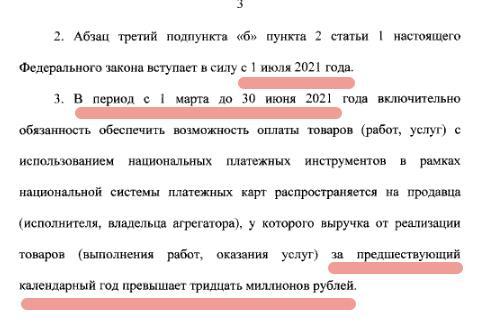 "Текст закон о картах ""мир"""