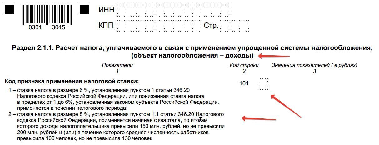 """Новая строка 101 в декларации по УСН для признака """"Доходы"""""""