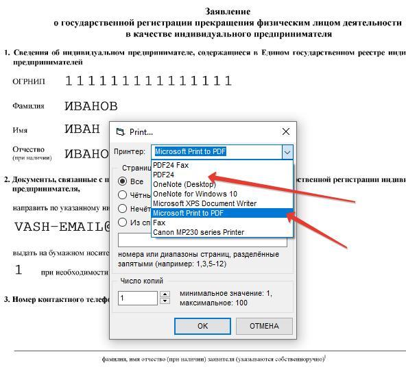 Печать в PDF-файл