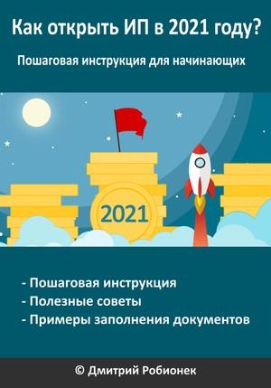 """Электронная Книга """"Как открыть ИП в 2021 году"""""""