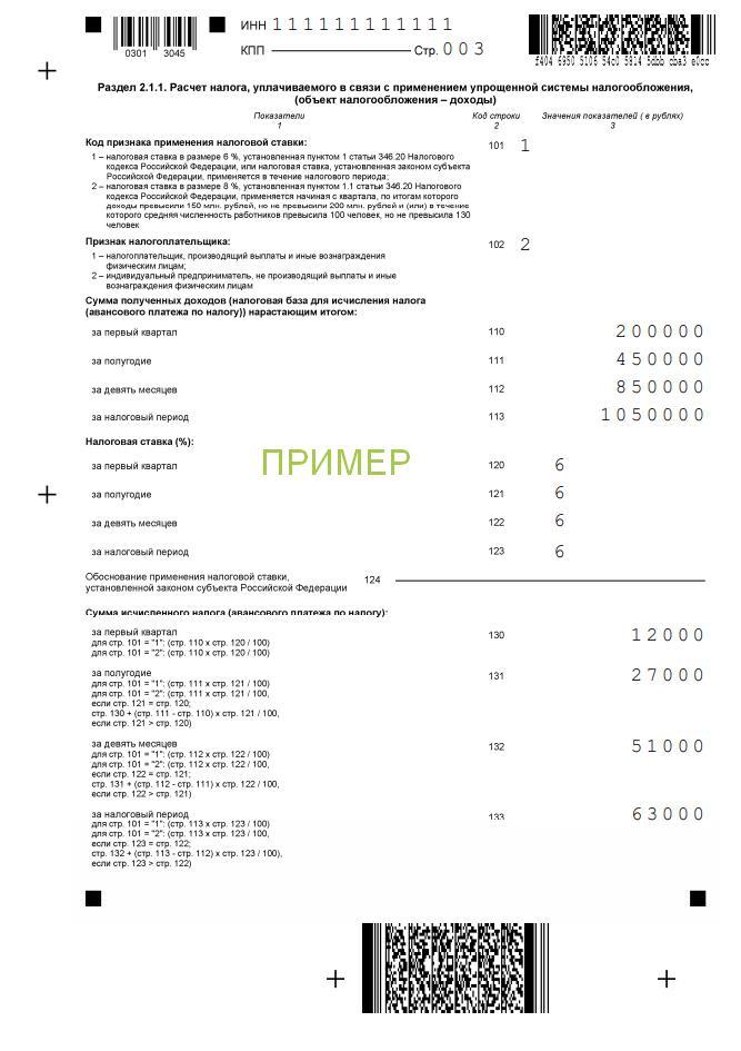 Пример оформленного листа №3 декларации по УСН