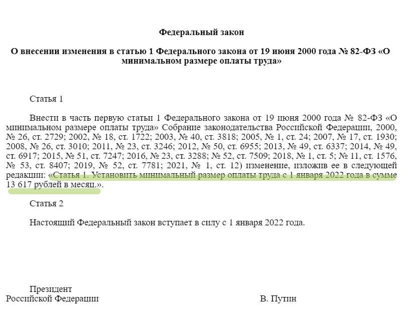 Законопроект о МРОТ на 2022 год